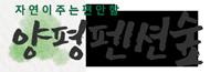 펜션숲 Logo